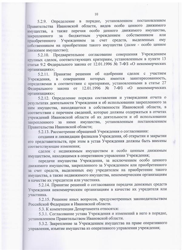 сайтУстав10_02