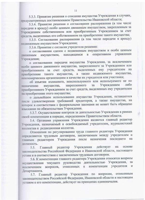 сайтУстав11_03