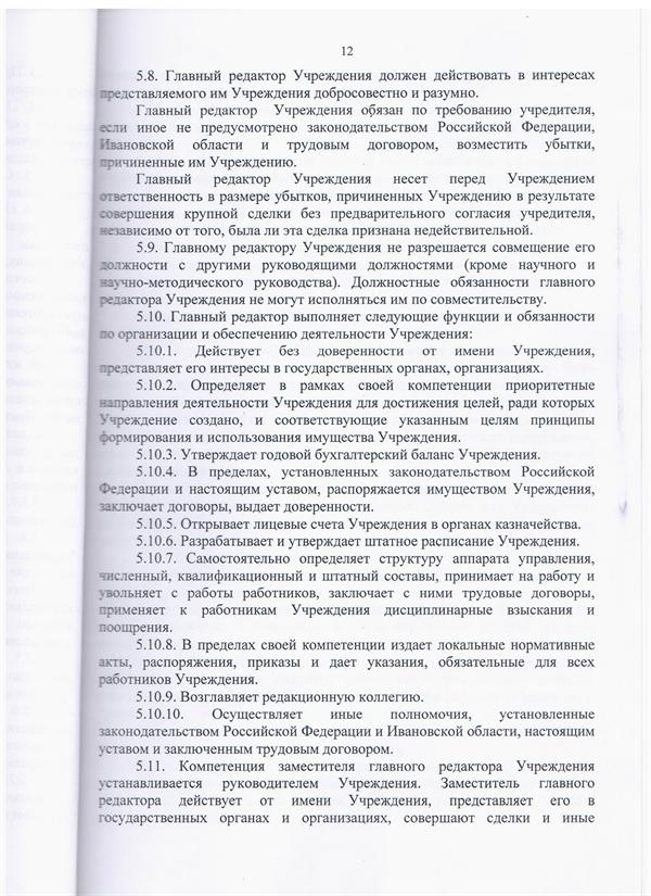 сайтУстав12_04