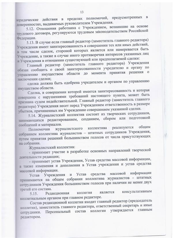сайтУстав13_05