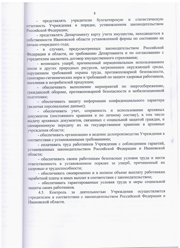 сайтУстав8_14