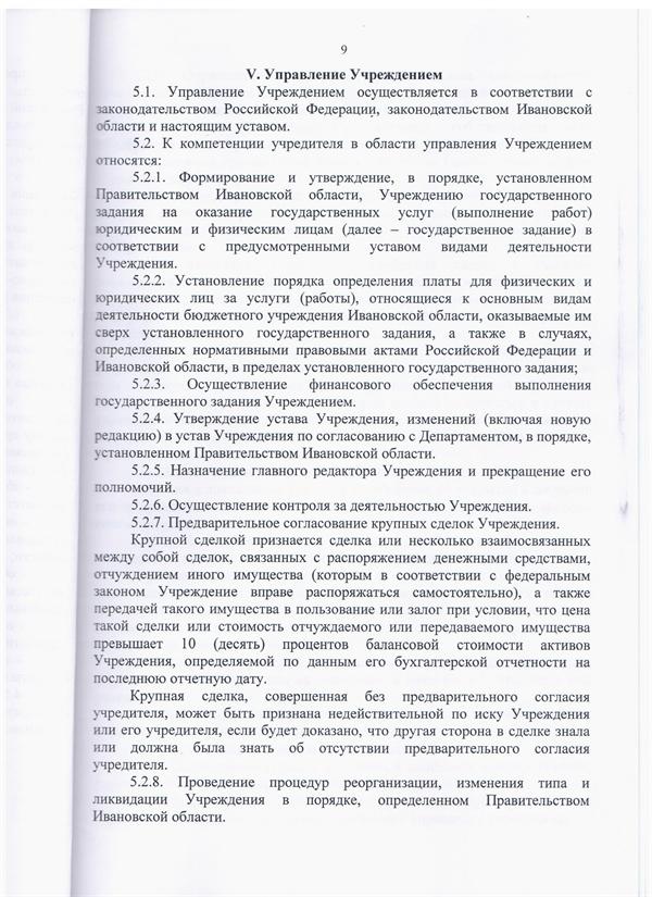 сайтУстав9_15
