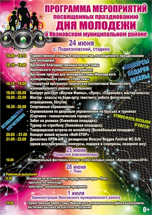 День Молодежи 16(1)