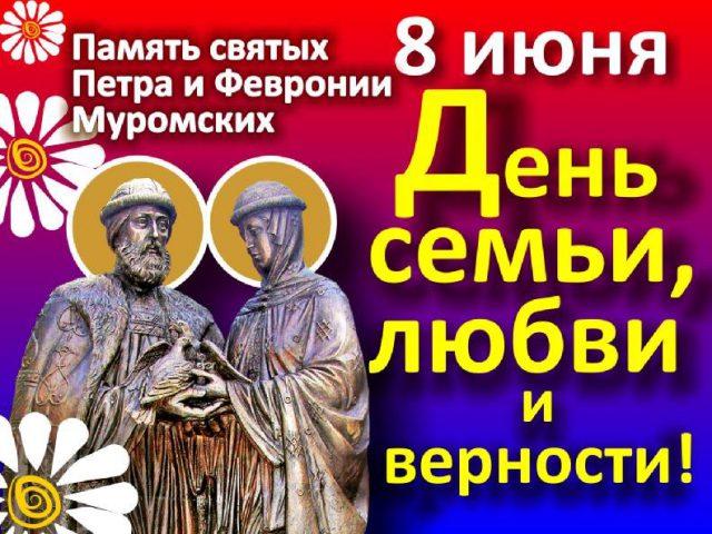 Память Святых Петра и Февронии